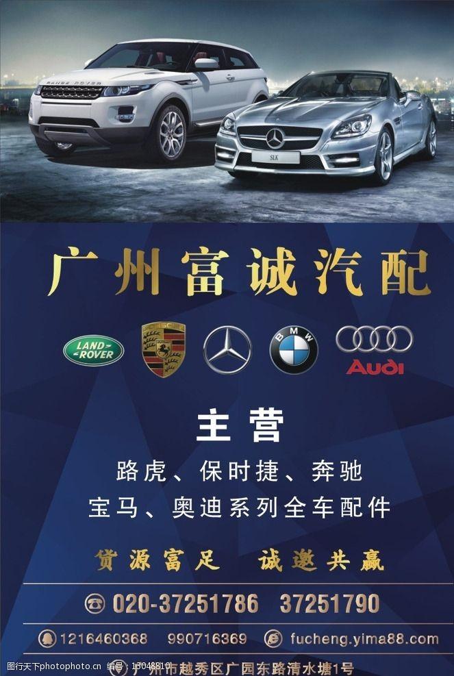 汽配廣告汽車廣告宣傳單張